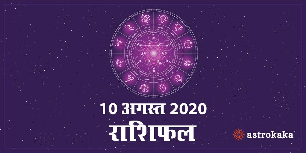 Aaj Ka Dainik Rashifal 10 August 2020 Horoscope