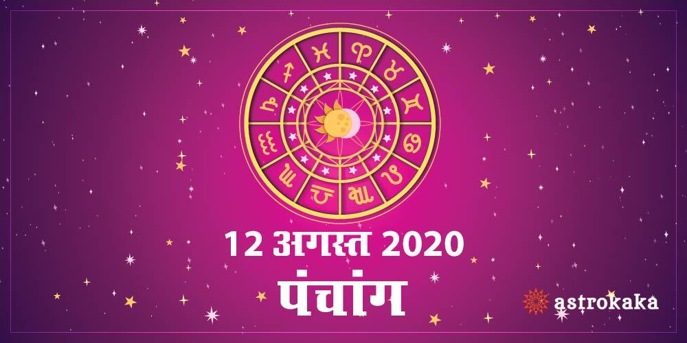 Aaj Ka Panchang 12 August 2020 Hindi Panchang Today