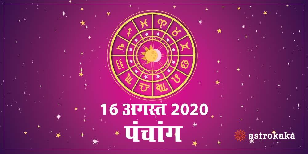 Aaj Ka Panchang 16 August 2020 Hindi Panchang Today
