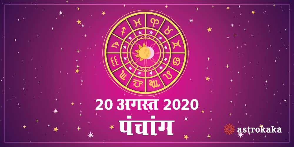 Aaj Ka Panchang 20 August 2020 Hindi Panchang Today