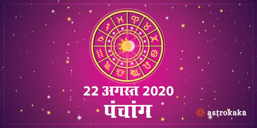 Aaj Ka Panchang 22 August 2020 Hindi Panchang Today