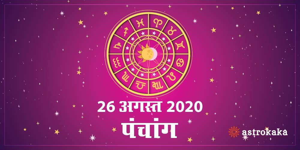 Aaj Ka Panchang 26 August 2020 Hindi Panchang Today