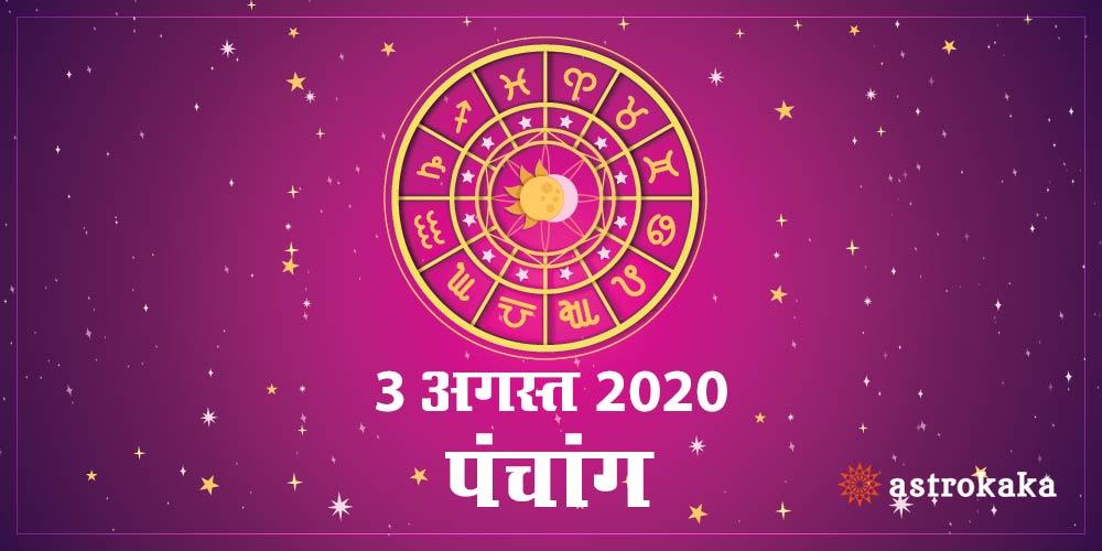 Aaj Ka Panchang 3 August 2020 Hindi Panchang Today Auspicious and Inauspicious Time
