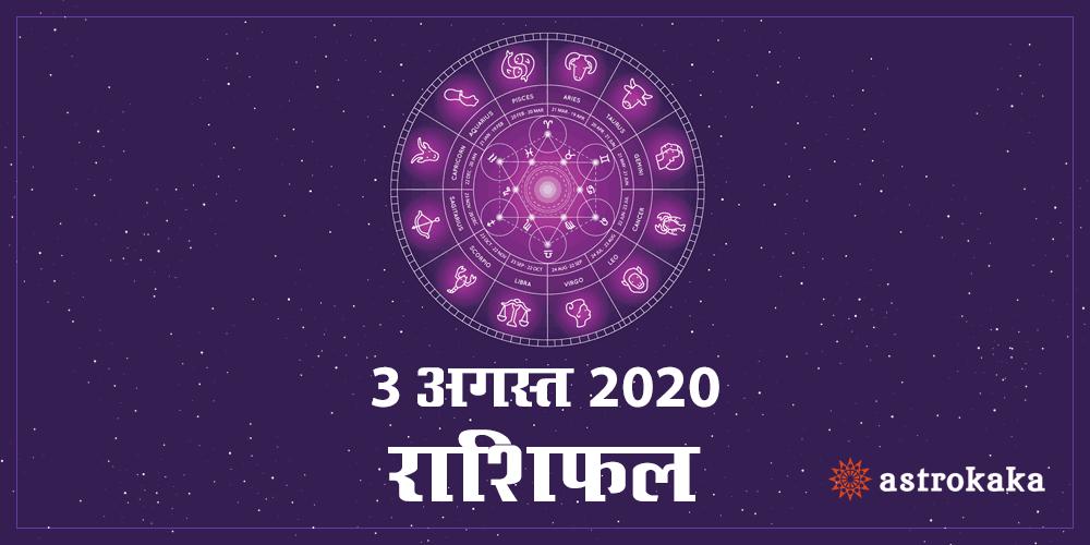 Aaj ka Dainik Rashifal 3 August 2020 Horoscope Today in Hindi