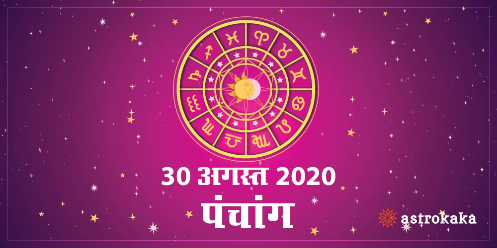 Aaj Ka Panchang 30 August 2020 Hindi Panchang Today