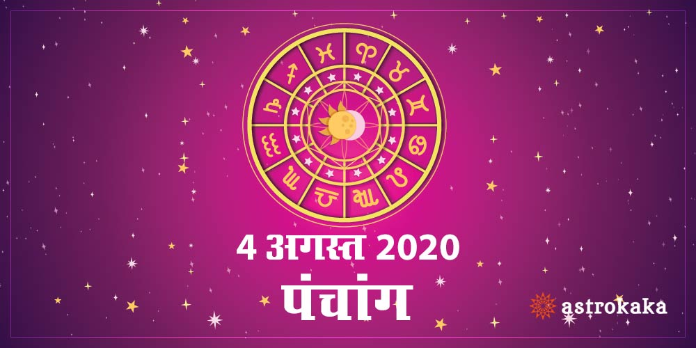 Aaj Ka Panchang 4 August 2020 Hindi Panchang Today Auspicious and Inauspicious Time