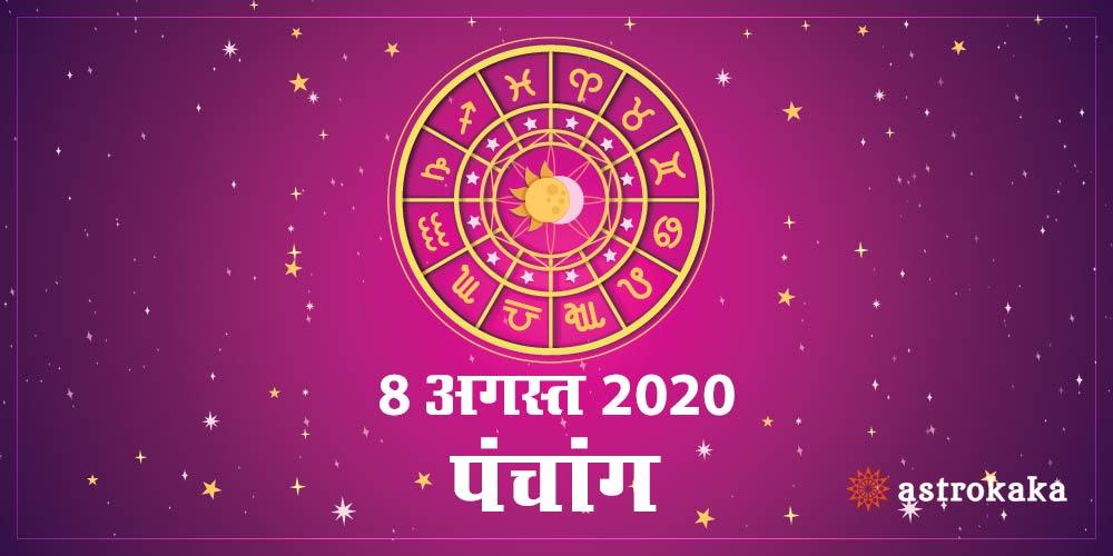 Aaj Ka Panchang 8 August 2020 Hindi Panchang Today