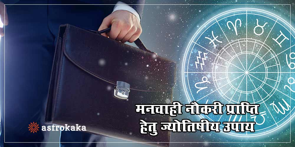 Astrology remedies for getting favourite jobs