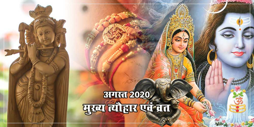 Festivals and Vrat in August 2020