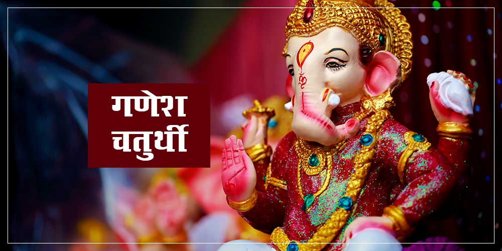 Ganesh Chaturthi Date, Time and Pujan Vidhi