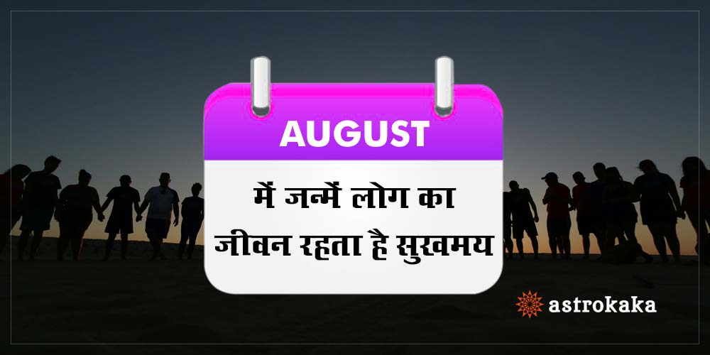 Nature and Intersting facts about people born in August