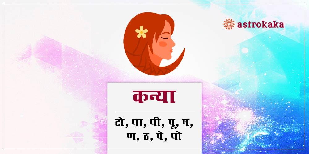 Kanya Rashi Profile