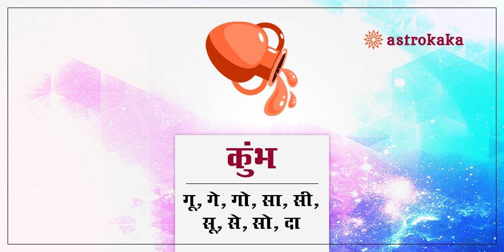 Kumbh rashi profile (Aquarius Zodiac Sign)