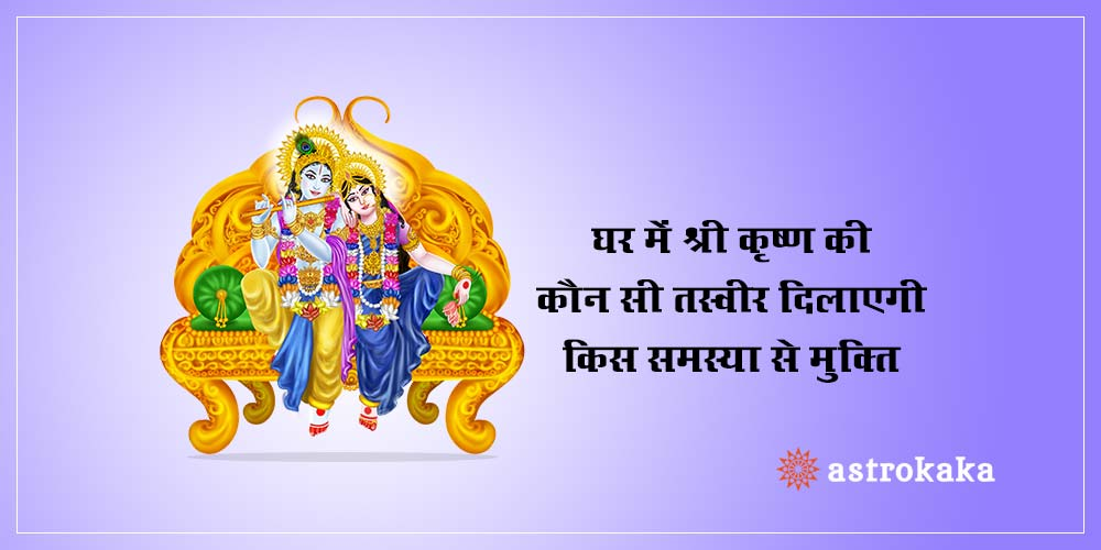 These photo of Lord Krishna will remove problems from your life