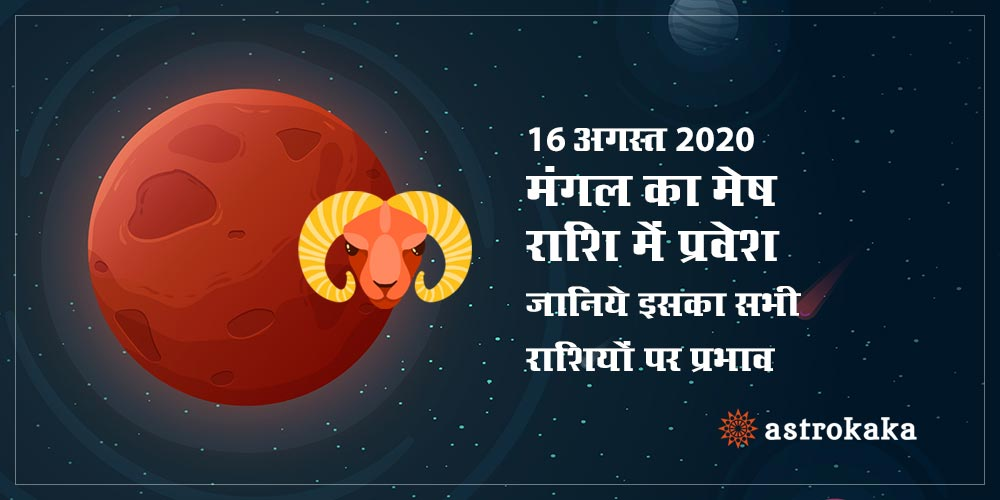 Mars Transit in Aries on 16 August 2020 Know Effects on All Zodiac Signs and Prediction