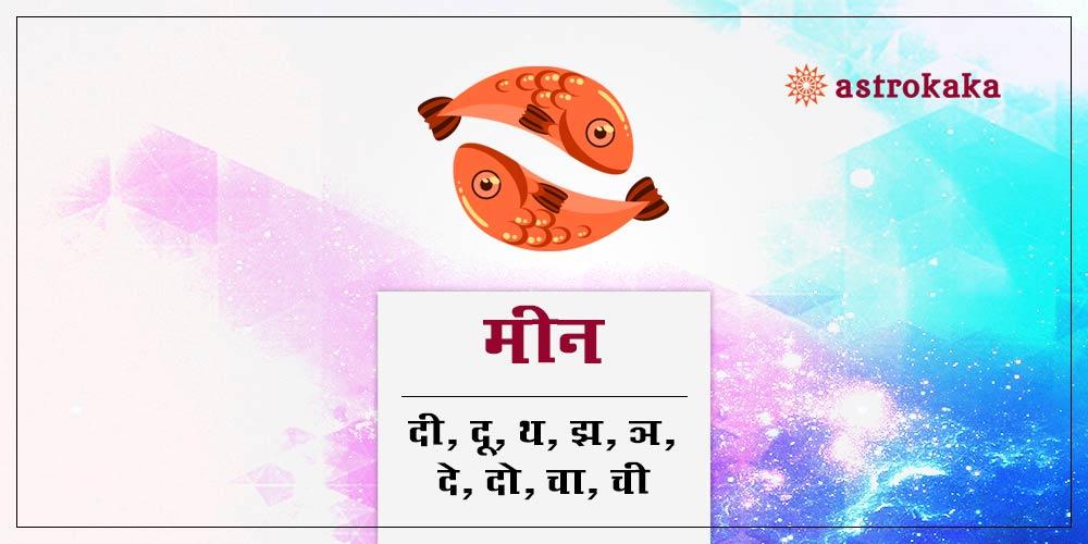 Meen Rashi Sign (Pisces Zodiac Sign)