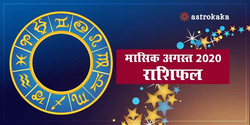 Monthly August 2020 Rashifal (Horoscope)