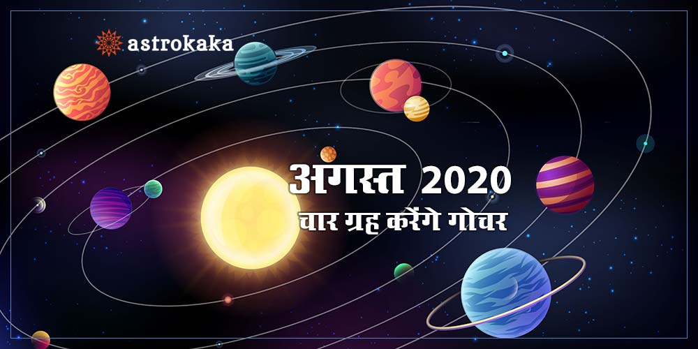 These planents are transiting in August 2020