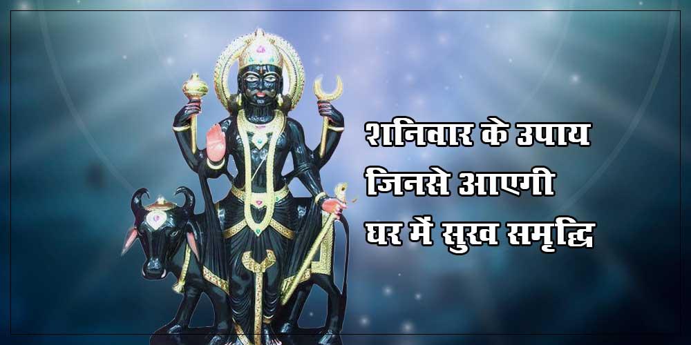 Shanivar ke Upay Jinse Aayegi Ghar Mein Sukh Smraddhi aur Hoga Bhagyoday