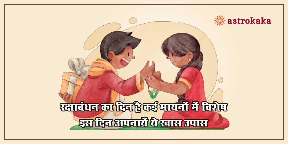 Shravani Purnima (Rakshabandhan) Ki Visheshta, Use these upay