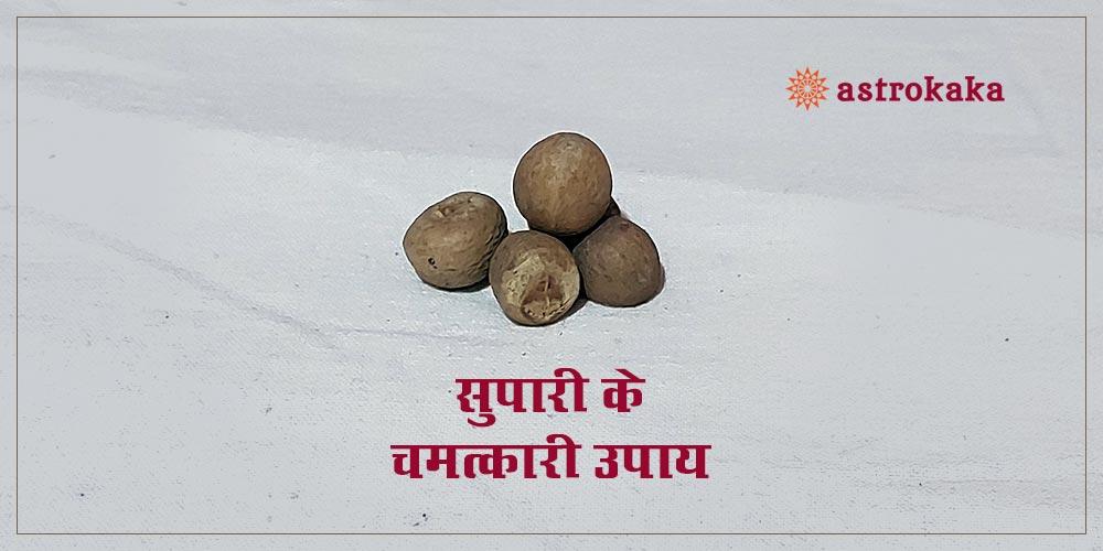 11 miraculous remedies of betal nuts gol supari ke chamatkari upay