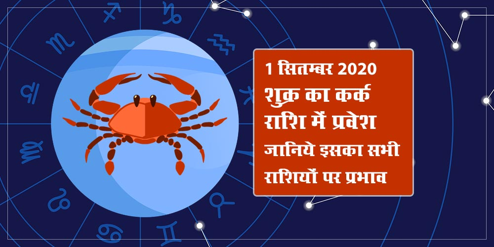 Venus Transit in Cancer Sign in September 2020 Know Effects on All Zodiac Signs