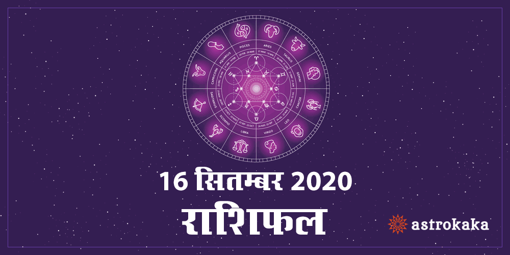 Aaj Ka Dainik Rashifal 16 September 2020 Horoscope