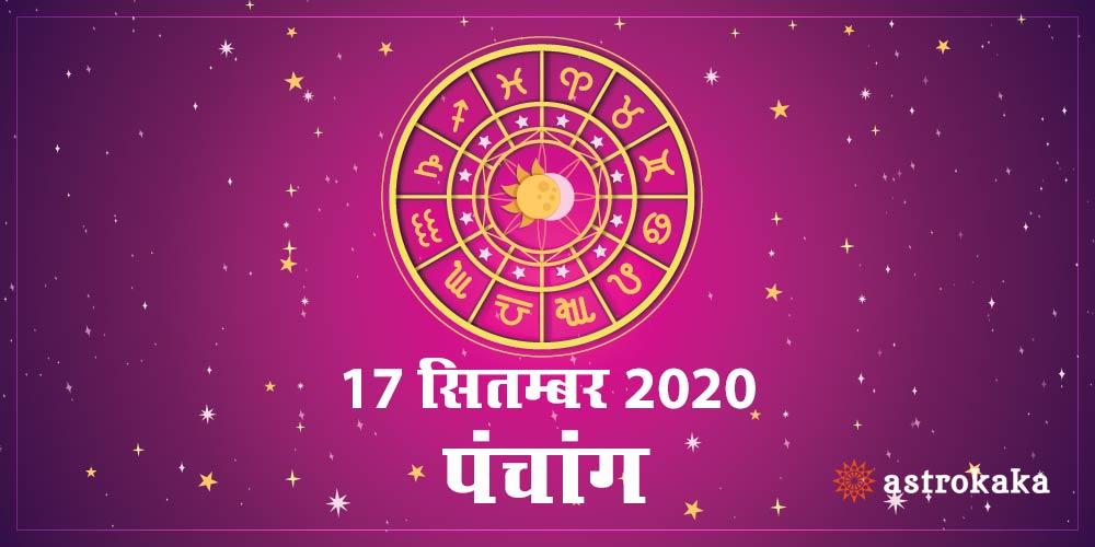 Aaj Ka Panchang 17 September 2020 Hindi Panchang Today