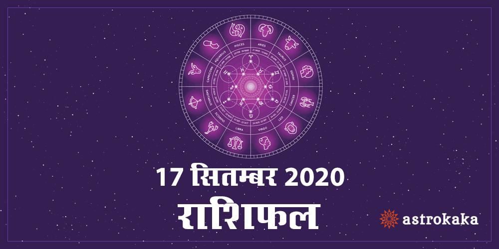 Aaj Ka Dainik Rashifal 17 September 2020 Horoscope