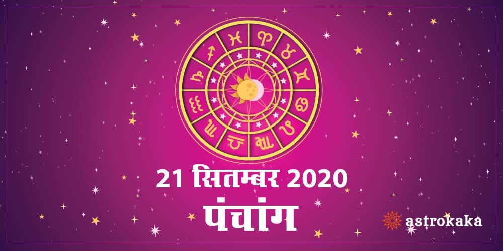Aaj Ka Panchang 21 September 2020 Hindi Panchang Today
