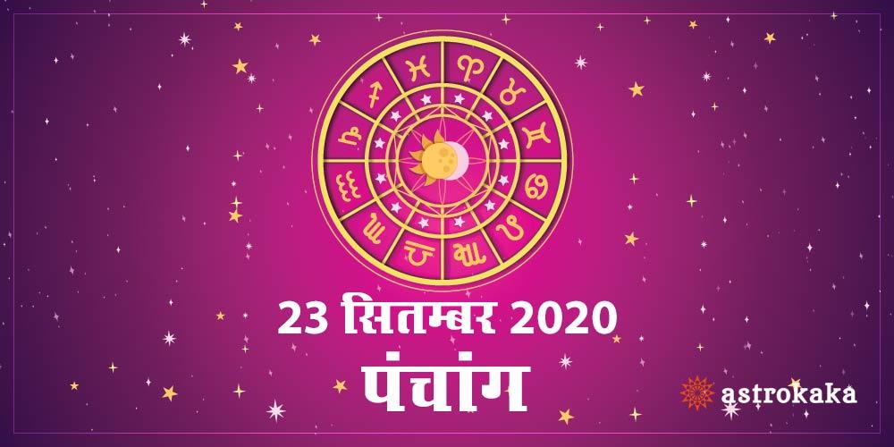 Aaj Ka Panchang 23 September 2020 Hindi Panchang Today