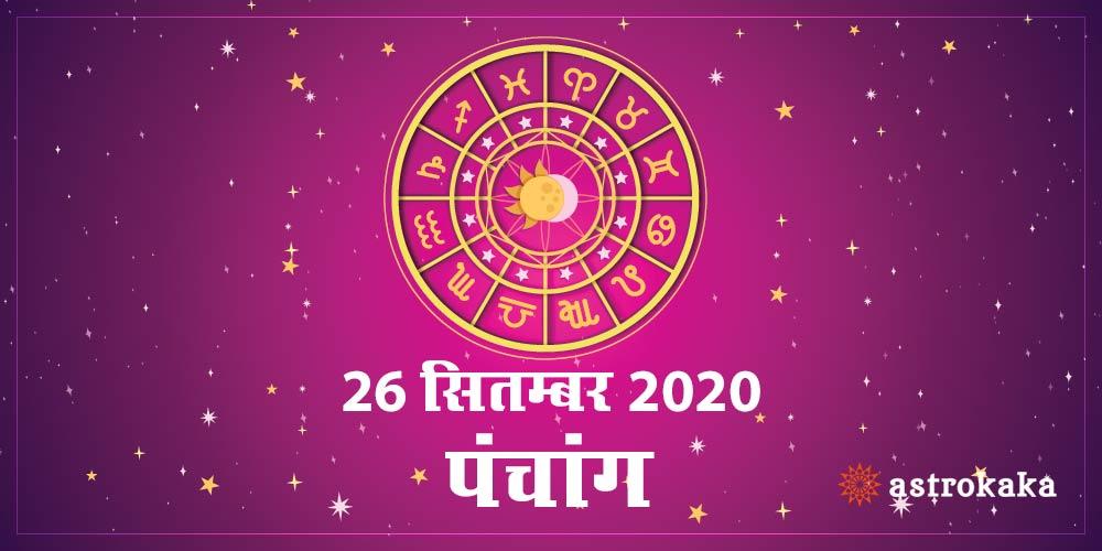 Aaj Ka Panchang 26 September 2020 Hindi Panchang Today
