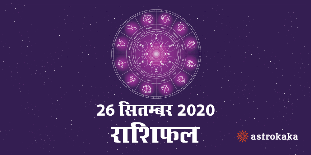 Aaj Ka Dainik Rashifal 26 September 2020 Horoscope