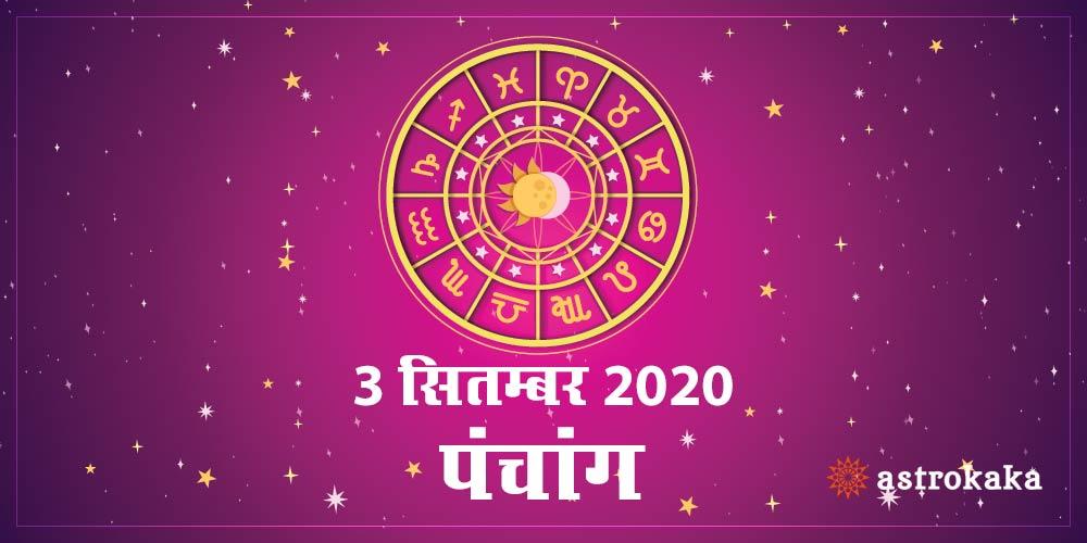 Aaj Ka Panchang 3 September 2020 Hindi Panchang Today