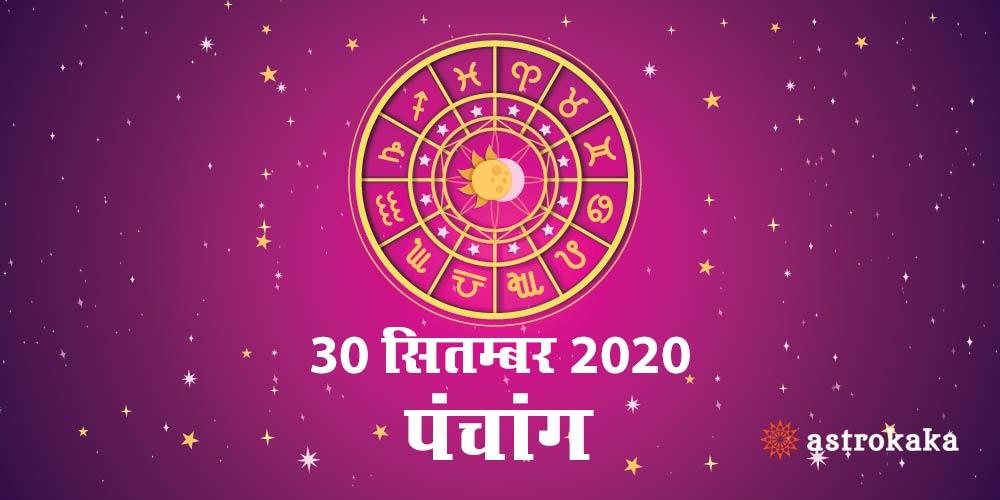 Aaj Ka Panchang 30 September 2020 Hindi Panchang Today