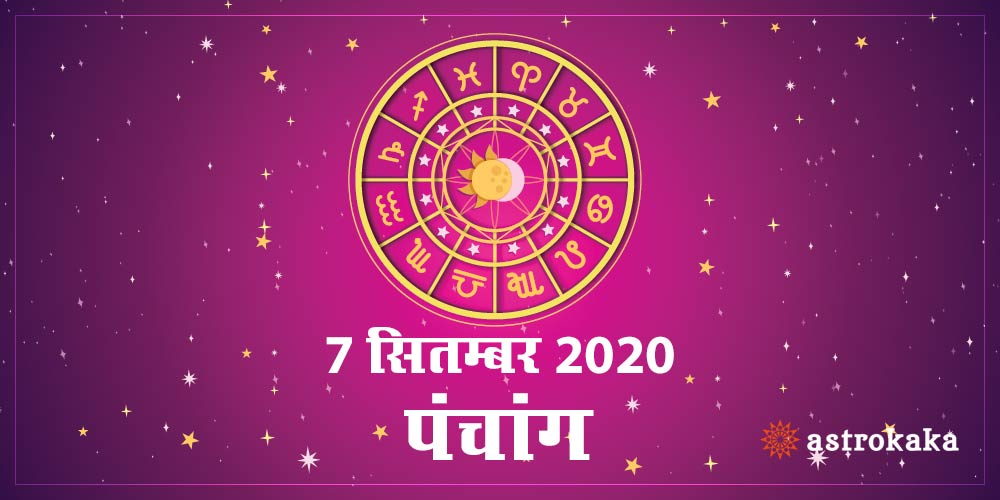 Aaj Ka Panchang 7 September 2020 Hindi Panchang Today