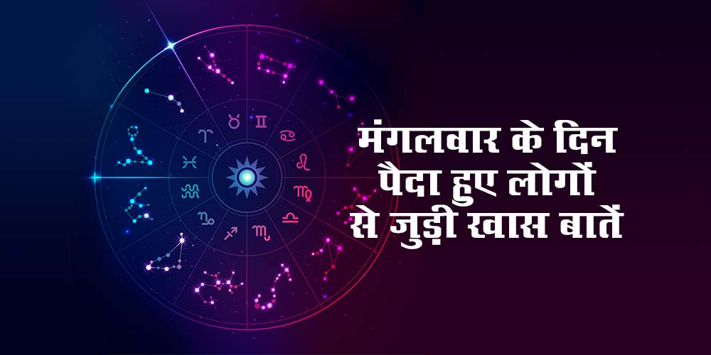 Astrological Facts about People born on Tuesday (Mangalvar)