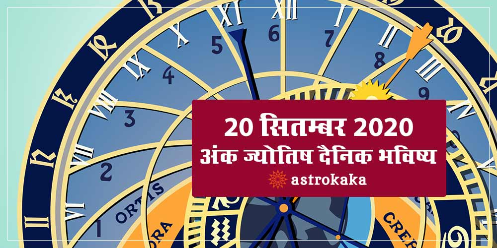 Daily Numerology Prediction 20 September 2020 Ank Jyotish Bhavishya