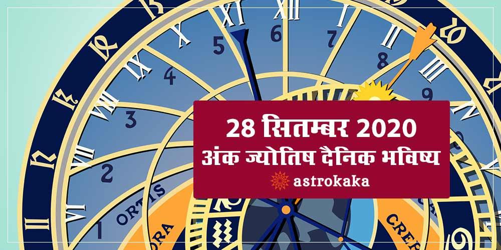 Daily Numerology Prediction 28 September 2020 Ank Jyotish Bhavishya
