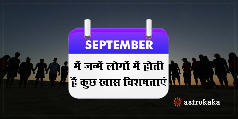 Nature and Intersting facts about people born in September