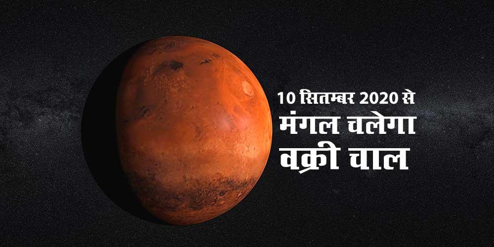 Mars Retrograde 2020 Effects on All Zodiac Signs