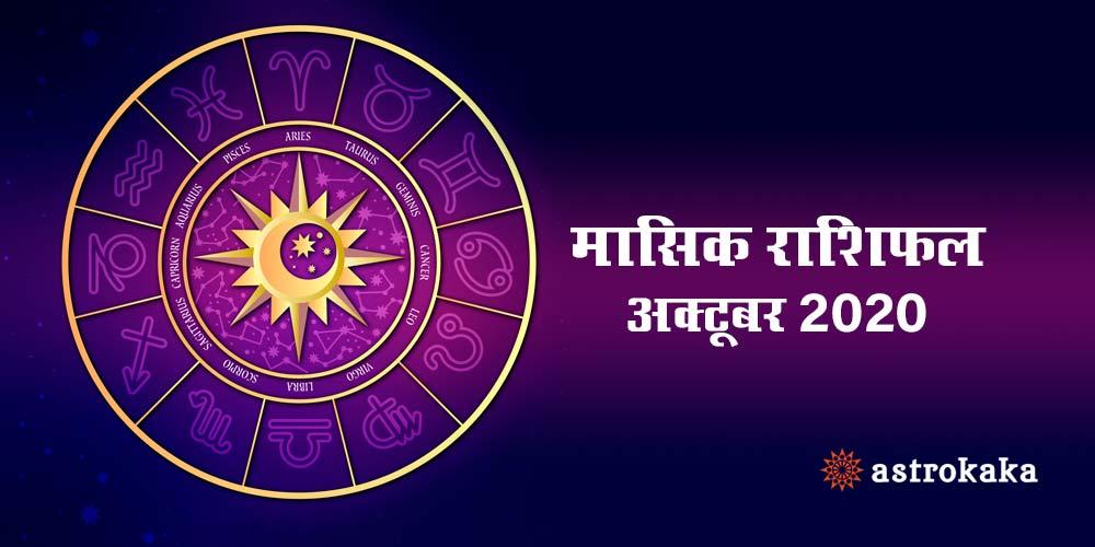 Monthly Rashifal (Horoscope) for October 2020