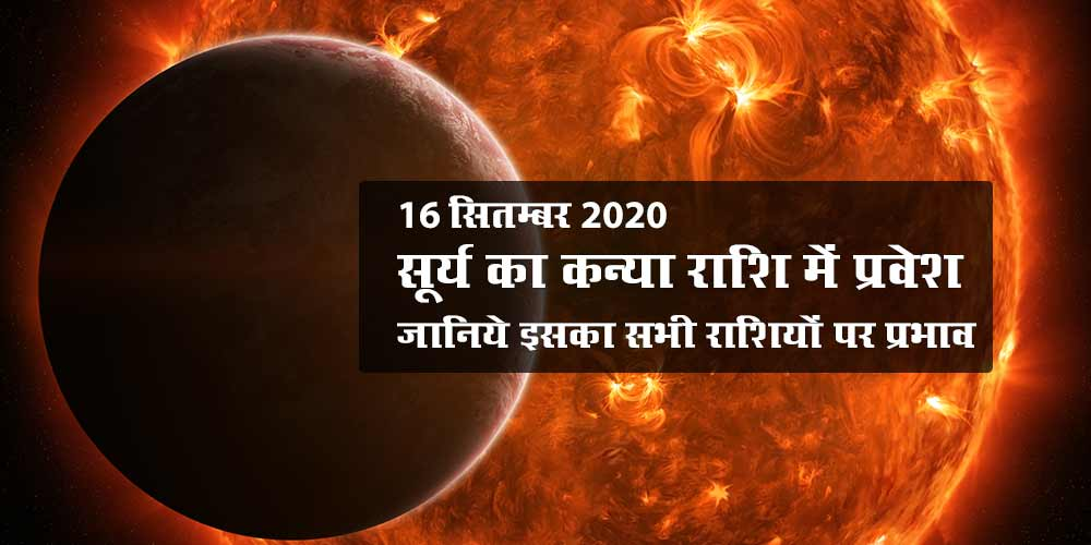 Sun transits in Virgo Sign on 16 September 2020 know effects on all zodiac signs