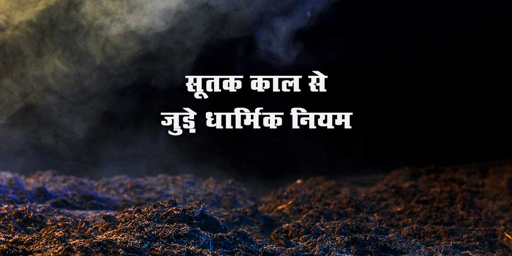 Sutak Kaal se Jude Dharmik Niyam