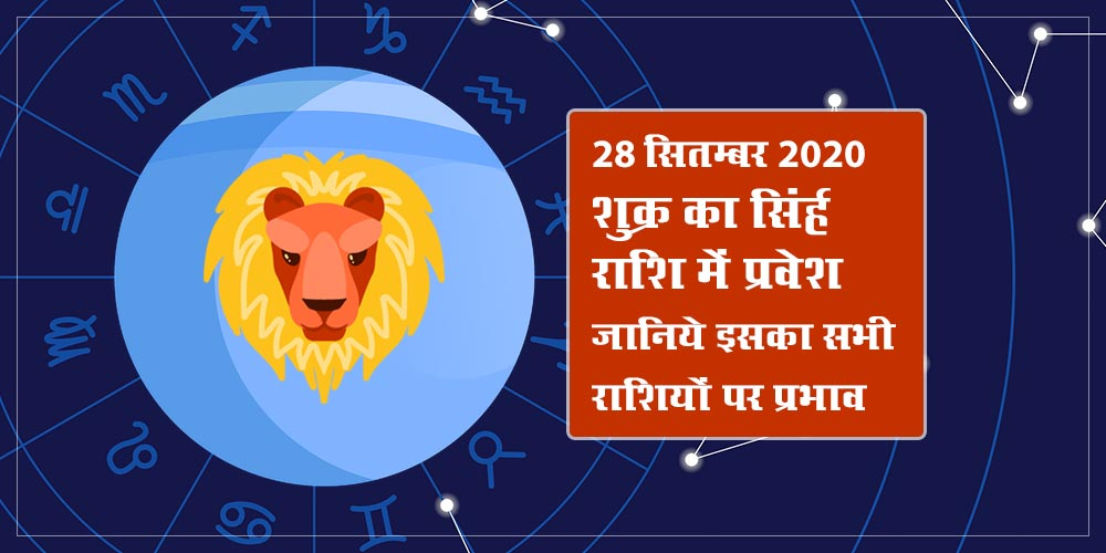 Venus Transit in Leo Sign on 28 September 2020 Know Effects on All Zodiac Signs