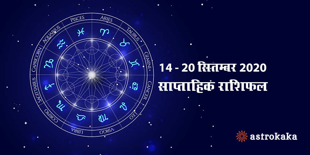 Weekly Horoscope Rashifal 14 to 20 September 2020