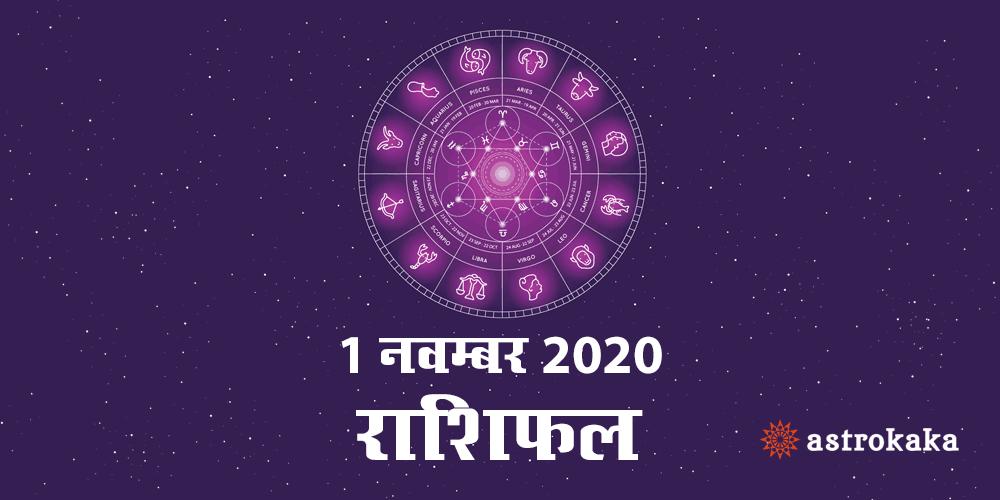 Horoscope Today 1 November 2020 Aaj Ka Rashifal Astrology Prediction in Hindi
