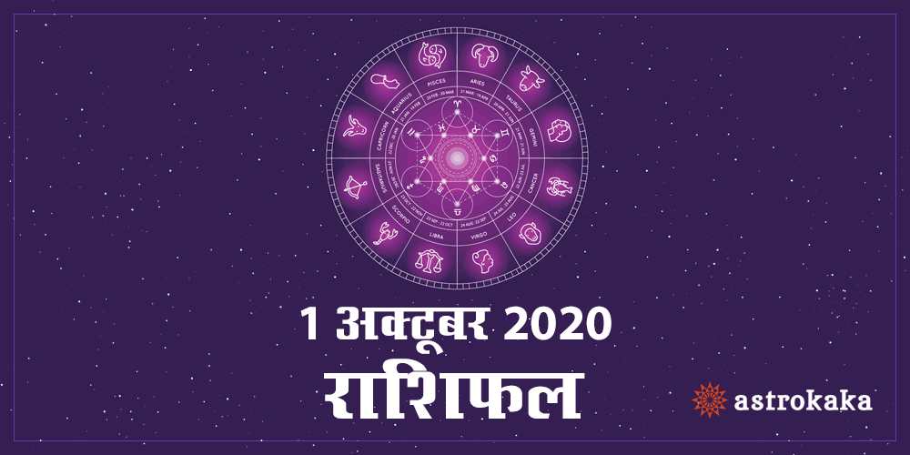 Aaj Ka Dainik Rashifal 1 October 2020 Horoscope