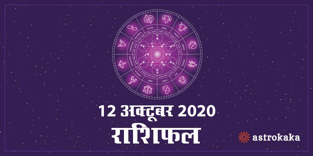 Horoscope Today 12 October 2020 Aaj Ka Rashifal Astrology Prediction in Hindi