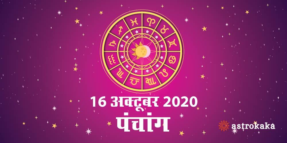 Aaj Ka Panchang 16 October 2020 Hindi Panchang Today